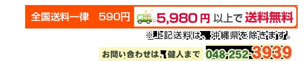 7,980円以上で送料無料