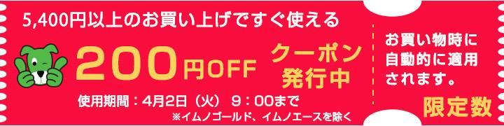 ⑤400円以上で200円OFFクーポン