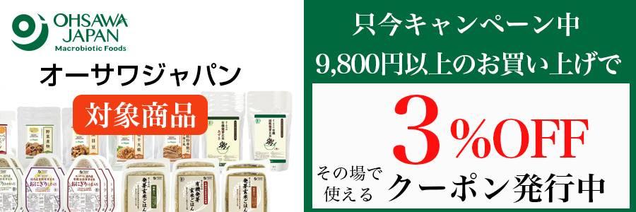 オーサワジャパン対象商品割引クーポン