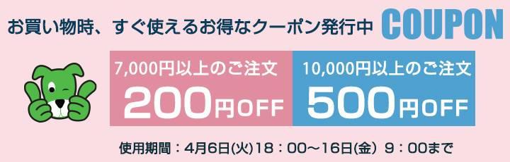7000円以上200円OFF 10000円以上500円OFF