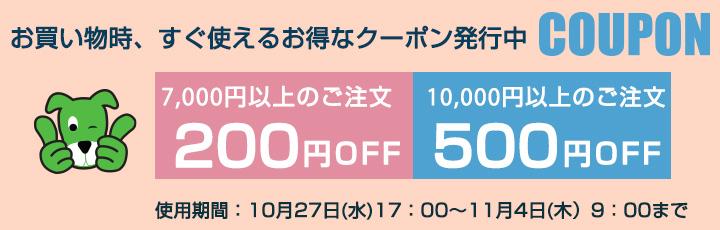 7000円以上200円OFF 10000円以上500円OFFクーポン発行中