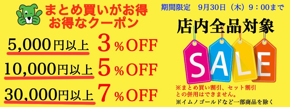 5000円以上3%OFF 10000円以上5%OFFクーポン発行中