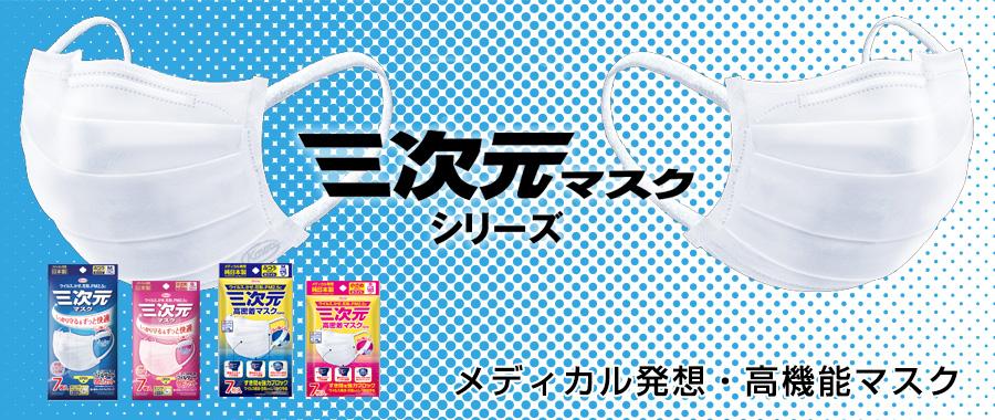 興和 三次元マスクシリーズ