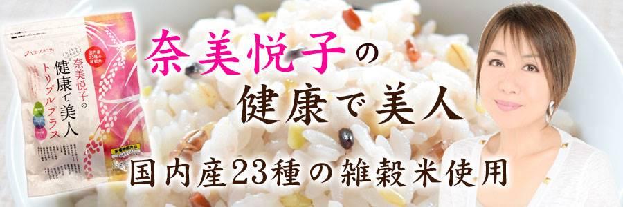 奈美悦子の健康で美人 国内産23種雑穀米 トリプルプラス