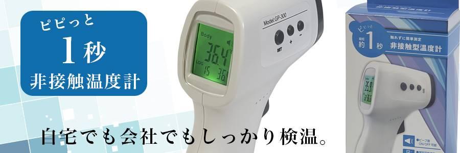 非接触赤外線温度計
