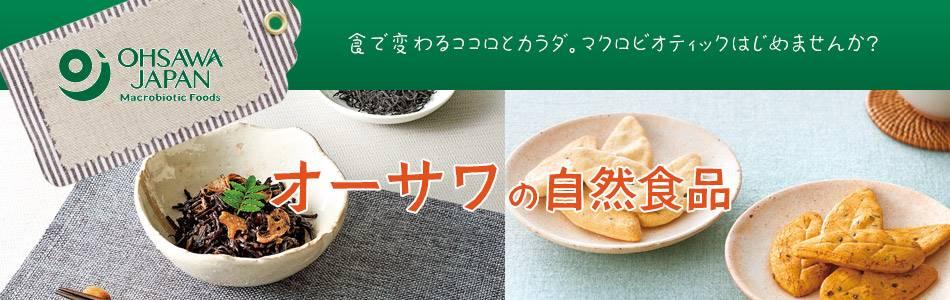 オーサワジャパン 自然食品・マクロビオティックシリーズ