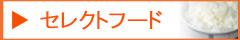 セレクトフード
