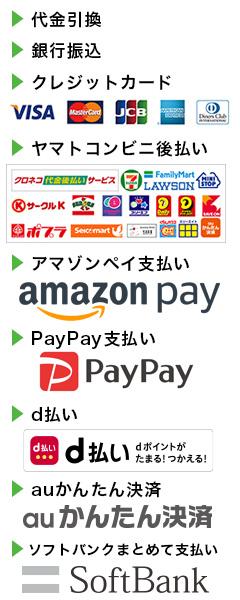 お支払い方法一覧
