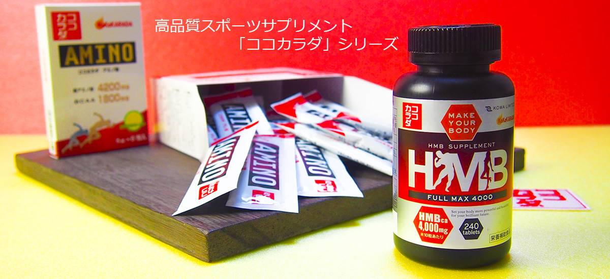 /toppage/kokokara-hmb-1200-550.jpg