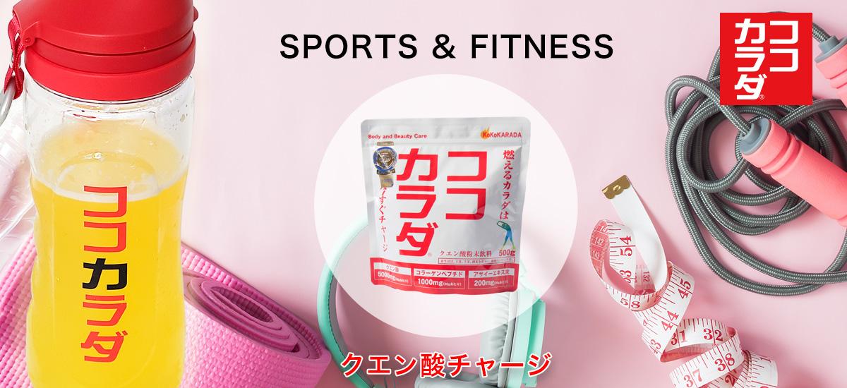 ココカラダ 500g (クエン酸粉末飲料)