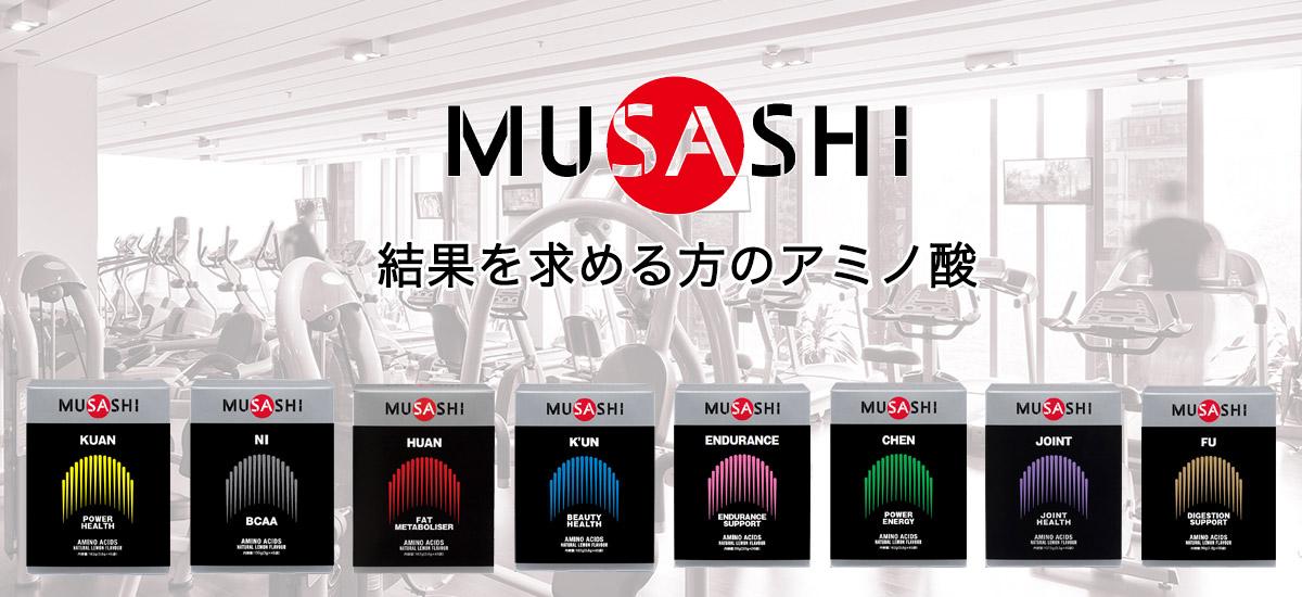 MUSASHI  ムサシ アミノ酸