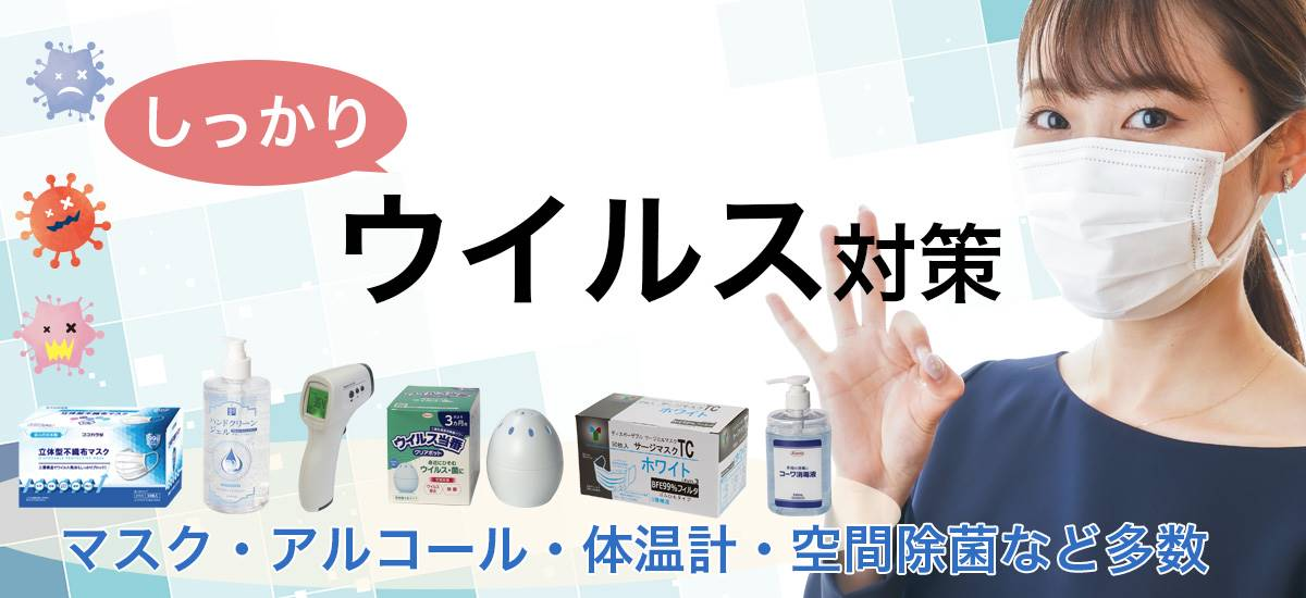 ウイルス対策商品(マスク、アルコールジェル、体温計など多数)