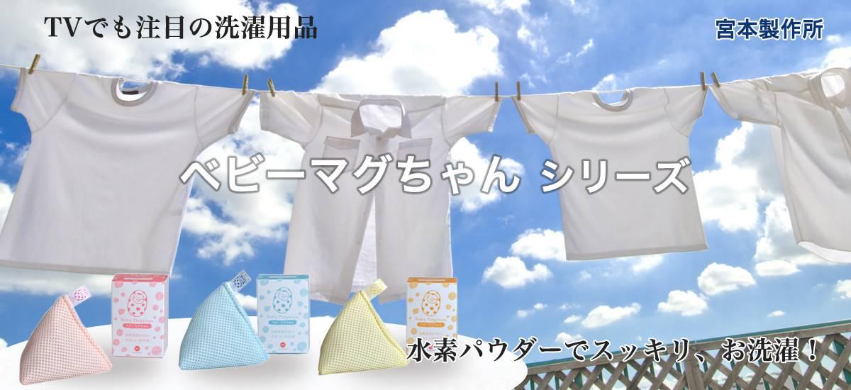 宮本製作所 洗濯マグちゃん