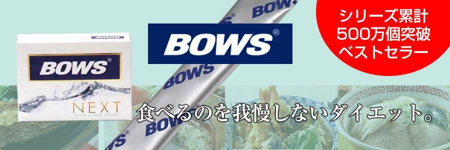 BOWS NEXT