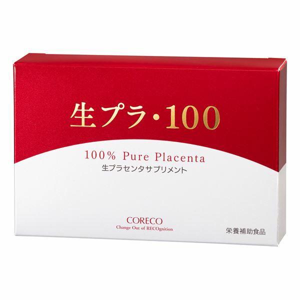 コレコ 生プラ100 250mg×30粒 【コレコ】1