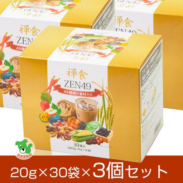 禅食 ZEN49 ダイエット禅食 3個セット