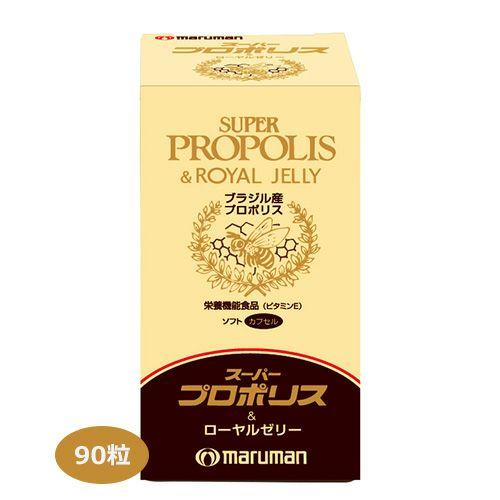 スーパープロポリス&ローヤルゼリー 90粒 【マルマン】1