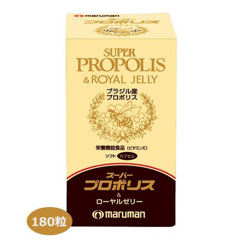 スーパープロポリス&ローヤルゼリー 180粒 【マルマン】1