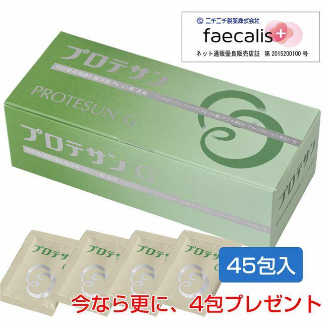 プロテサンG 1.5g×45包 ※今なら4包プレゼント中 (フェカリス菌/FK-23菌) 【ニチニチ製薬】