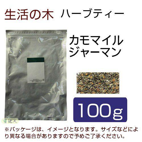 生活の木 ハーブティー カモマイル ジャーマン 100g 【生活の木】1