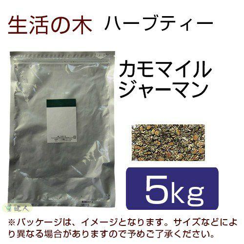 生活の木 ハーブティー カモマイル ジャーマン 5kg 【生活の木】1
