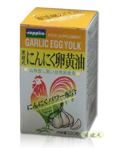 黒岩式 にんにく卵黄油 120粒 【サプリックス】1