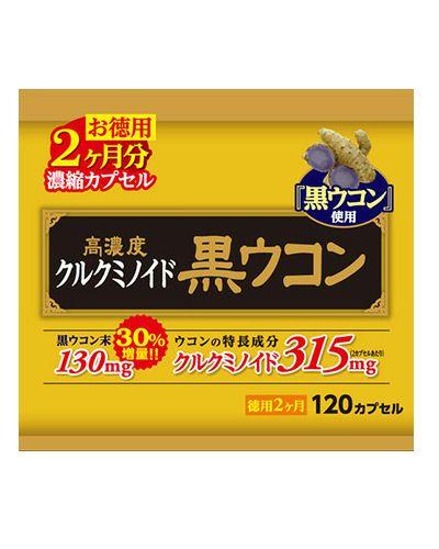 高濃度黒ウコンカプセル 120CP 【ウェルネスジャパン】1