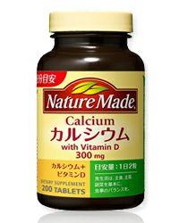 ネイチャーメイド カルシウム ファミリーサイズ  200粒【大塚製薬】1