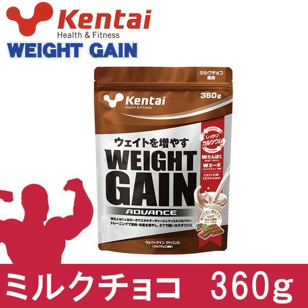 ケンタイ プロテイン ウエイトゲインアドバンス ミルクチョコ風味 360g 【健康体力研究所 (kentai)】1