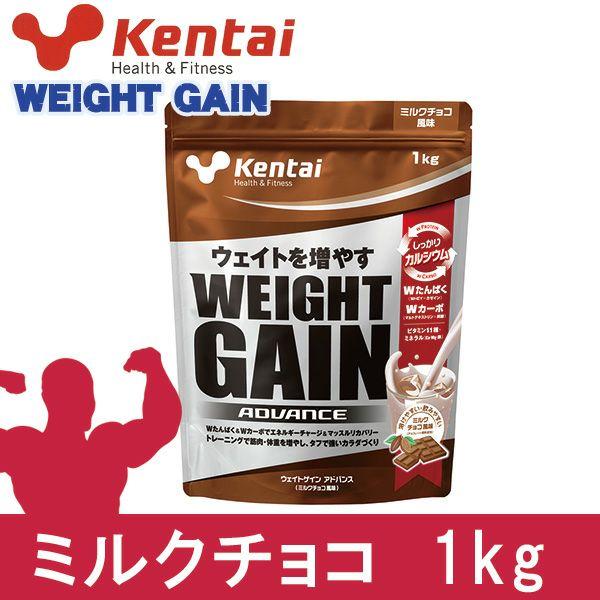 ケンタイ プロテイン ウエイトゲインアドバンス ミルクチョコ風味 1kg 【健康体力研究所 (kentai)】1
