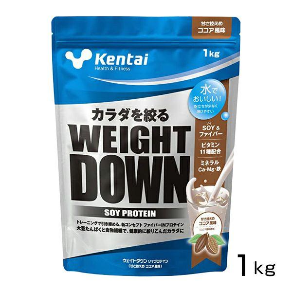 ケンタイ プロテイン ウエイトダウン ソイプロティン ココア風味 1kg 【健康体力研究所 (kentai)】1