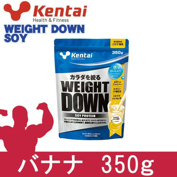 ケンタイ プロテイン ウエイトダウン ソイプロティン バナナ風味 350g 【健康体力研究所 (kentai)】1