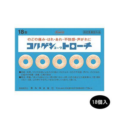 コルゲンコーワトローチ 18T 《指定医薬部外品》 【興和】1