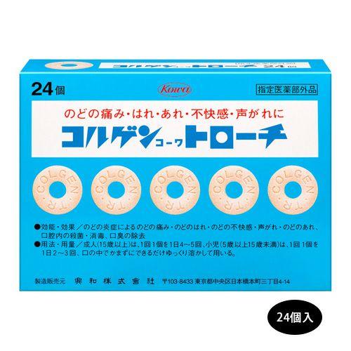 コルゲンコーワトローチ 24T 《指定医薬部外品》 【興和】1