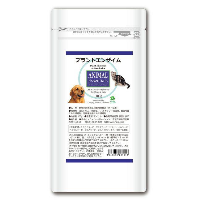 アニマルエッセンシャルズ プラントエンザイム 100g 【ノラ・コーポレーション】1