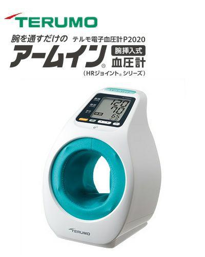アームイン血圧計 テルモ電子血圧計 ES-P2020DZ 管理医療機器 【テルモ】1