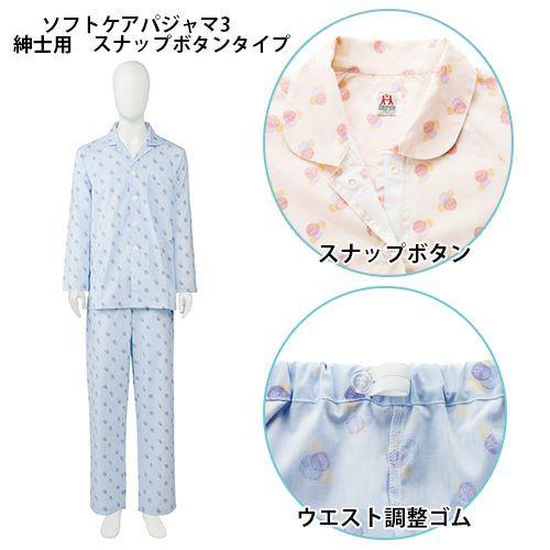 ソフトケアパジャマ3 紳士用 ブルー スナップボタン 【竹虎】1