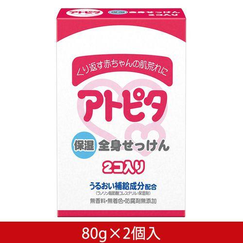 アトピタ 全身せっけん 80g×2個 【丹平製薬】1