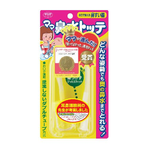 ママ鼻水トッテ ベビー用 【丹平製薬】1