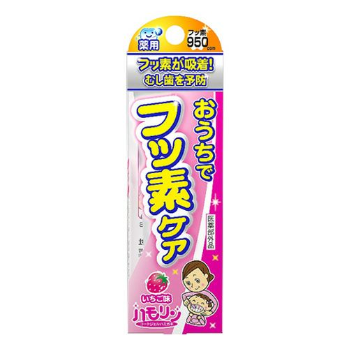 ハモリン いちご味 30g 《医薬部外品》 【丹平製薬】1