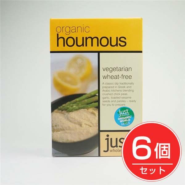 フーマスミックス ジャストホールフーズ 125g (Houmus(just whole foods) ) ×6個セット 【アリサン】1