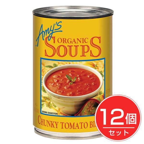 チャンキートマトスープ 411g (Chunky Tomato Bisque Soup) ×12個セット 【アリサン】1