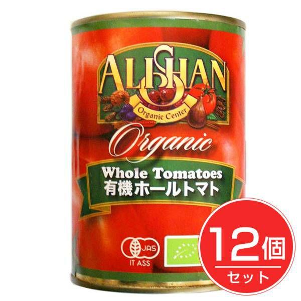 ホールトマト缶 400g (Whole Tomato) ×12個セット 【アリサン】1