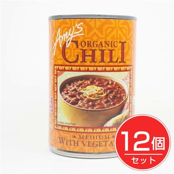 ベジタリアンチリ・ミディアム 416g (Medium Vegetarian Chili) ×12個セット 【アリサン】1