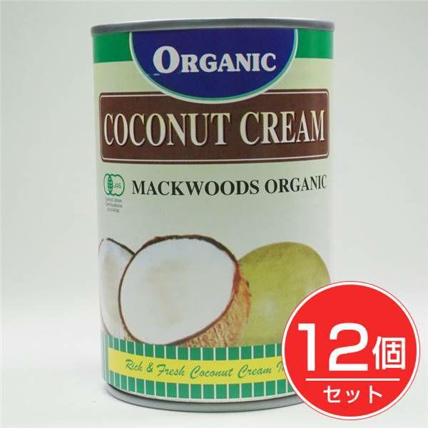 ココナッツクリーム 400ml (Coconut Cream) ×12個セット 【アリサン】1