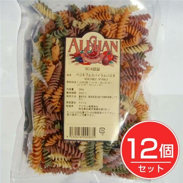 ベジタブルスパイラル 340g (Multi-Colored Spirals) ×12個セット 【アリサン】1