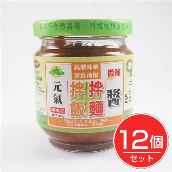 味噌チリソース 200g (Fermented Miso Chilli Sauce) ×12個セット 【アリサン】1