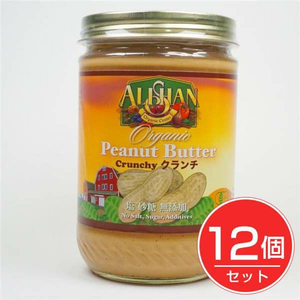 ピーナッツバタークランチ 454g (Crunchy Peanut Butter) ×12個セット 【アリサン】1
