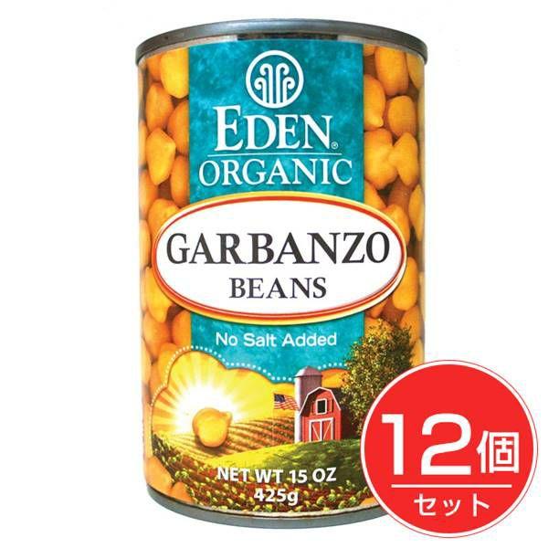 ひよこ豆缶詰 425g (Canned Garbanzo Beans) ×12個セット 【アリサン】1