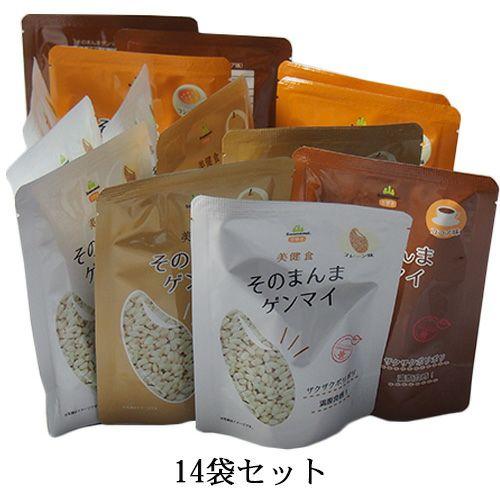 美健食 そのまんまゲンマイ 14袋アソートセット 【ジェイケイフード】1